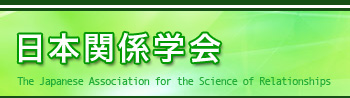 日本関係学会 The Japanese Association for the Science of Relationships (JASR)